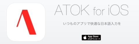 Atok_for_ios